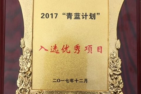 """阿路比荣获番禺区""""青蓝计划""""项目一等奖"""
