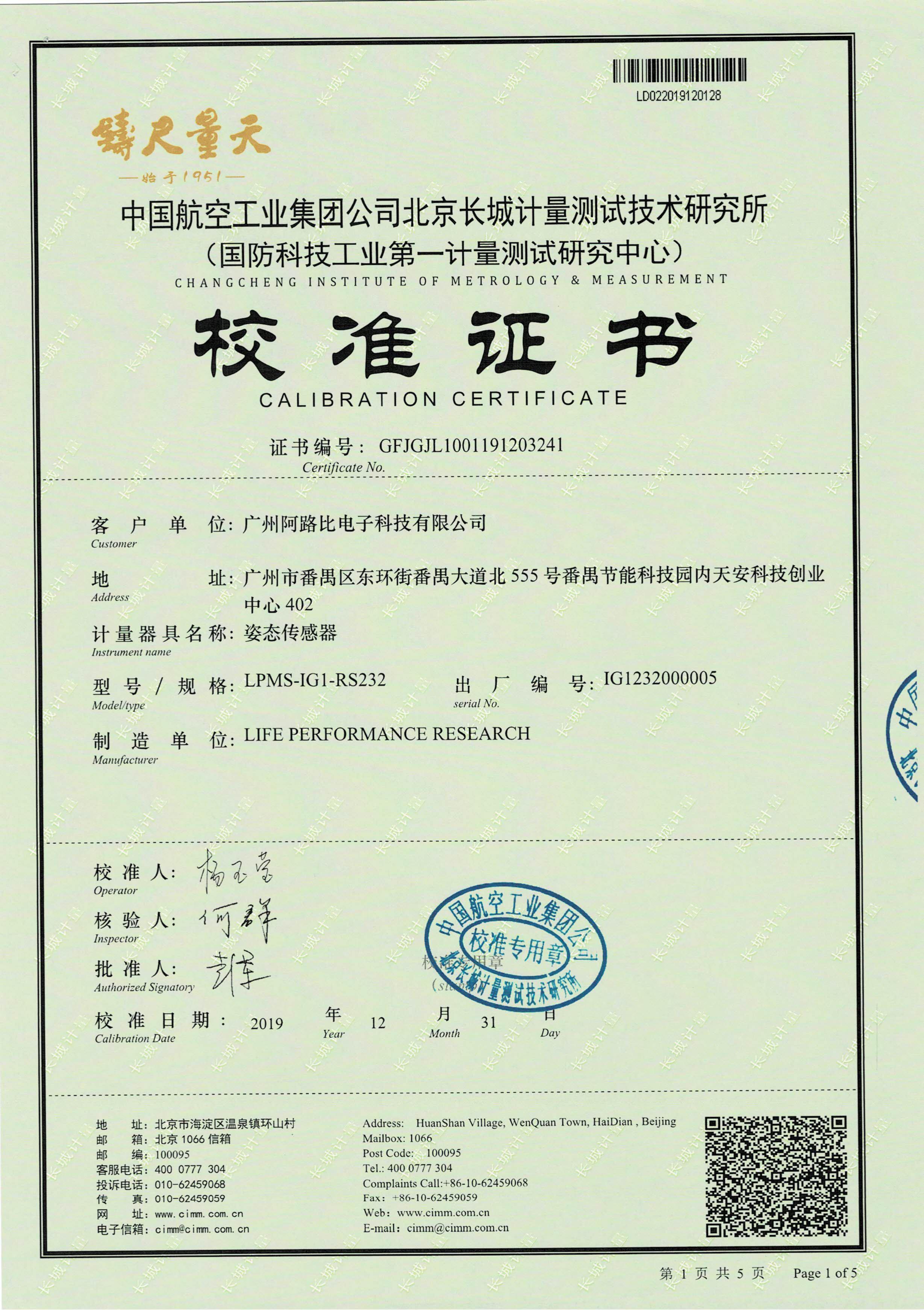 IG1校准证书0001